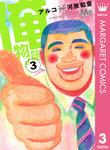 俺物語!! 3-電子書籍
