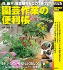 決定版 園芸作業の便利帳-電子書籍