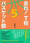 走れ! T校バスケット部 5-電子書籍