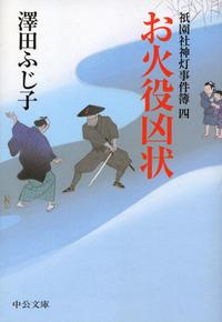 お火役凶状 祇園社神灯事件簿四