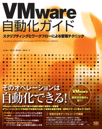 VMware自動化ガイド スクリプティングとワークフローによる管理テクニック-電子書籍