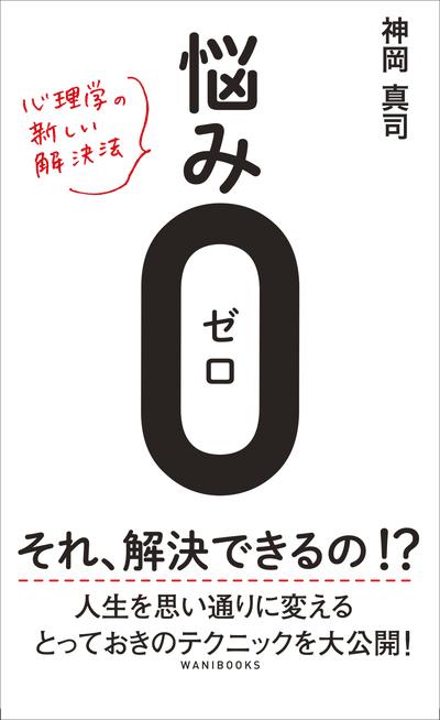 悩み0(ゼロ) - 心理学の新しい解決法 --電子書籍