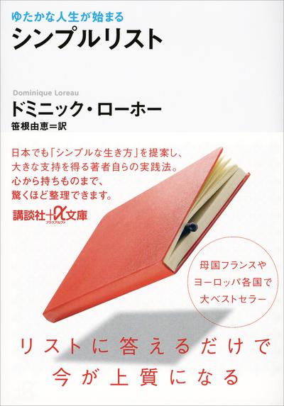 ゆたかな人生が始まる シンプルリスト-電子書籍