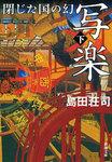 写楽 閉じた国の幻(下)-電子書籍