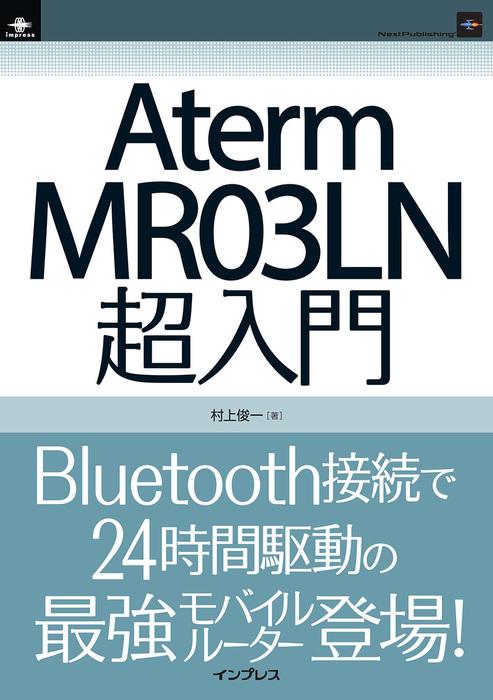 Aterm MR03LN超入門拡大写真
