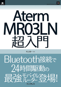 Aterm MR03LN超入門-電子書籍