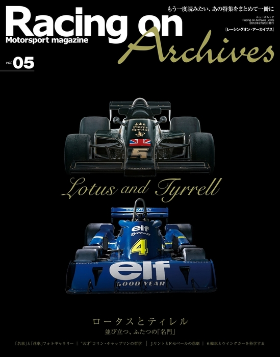 Racing on Archives Vol.05拡大写真