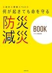 何が起きても命を守る 防災 減災BOOK-電子書籍
