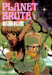 プラネット・ブルート  1巻-電子書籍
