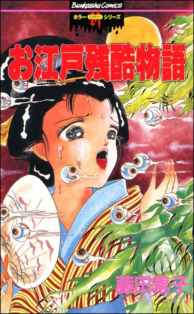 お江戸残酷物語-電子書籍