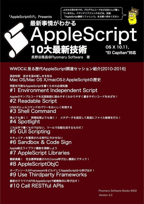 最新事情がわかるAppleScript 10大最新技術 ver.2-電子書籍-拡大画像