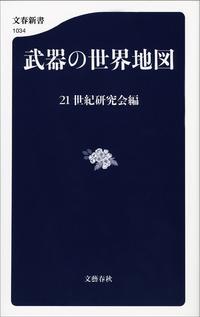 武器の世界地図-電子書籍