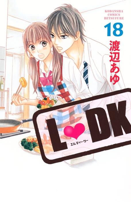 L・DK(18)-電子書籍-拡大画像