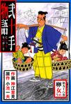 弐十手物語98 卯女-電子書籍