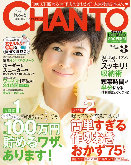 CHANTO 2016年 03月号拡大写真