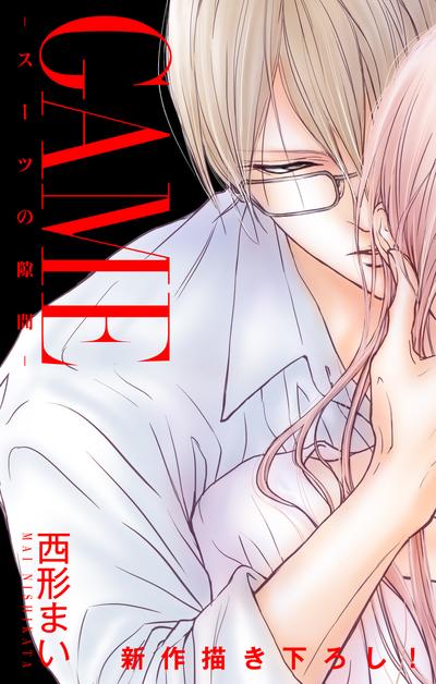 Love Jossie GAME~スーツの隙間~ story10-電子書籍