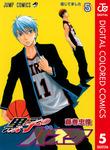 黒子のバスケ カラー版 5-電子書籍