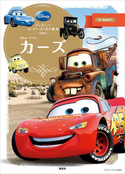 ディズニースーパーゴールド絵本 カーズ-電子書籍