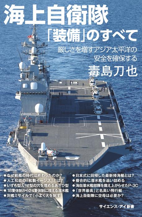 海上自衛隊「装備」のすべて 厳しさを増すアジア太平洋の安全を確保する拡大写真