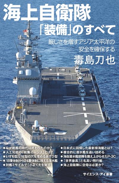 海上自衛隊「装備」のすべて 厳しさを増すアジア太平洋の安全を確保する-電子書籍