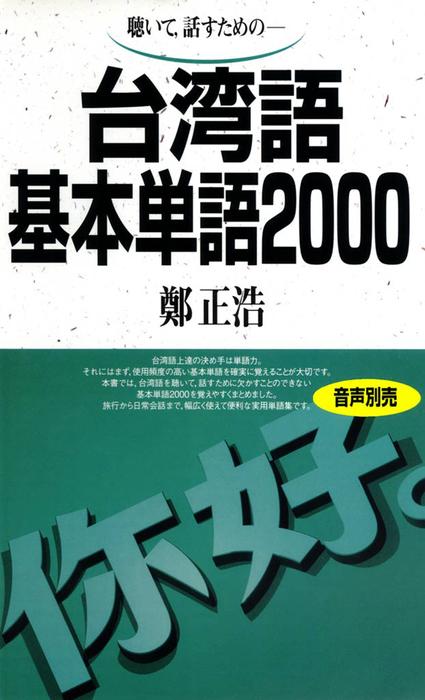 聴いて、話すための 台湾語基本単語2000-電子書籍-拡大画像