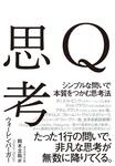 Q思考-電子書籍