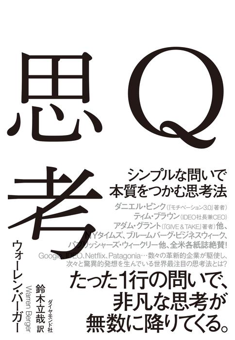 Q思考拡大写真