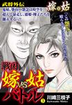 戦国 嫁vs姑バトル 第三巻-電子書籍