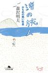 渚の旅人 かもめの熱い吐息-電子書籍