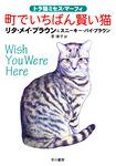 町でいちばん賢い猫-電子書籍