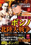 三代目山口組若頭補佐菅谷政雄 ボンノ北陸大戦争 3巻-電子書籍