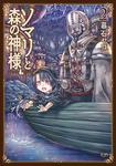 ソマリと森の神様 2巻-電子書籍