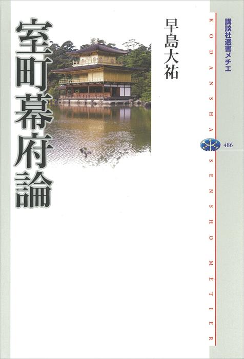 室町幕府論-電子書籍-拡大画像