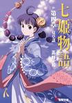 七姫物語 第四章 夏草話-電子書籍