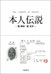 本人伝説リミックス-電子書籍