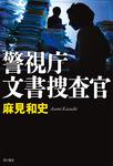 警視庁文書捜査官-電子書籍
