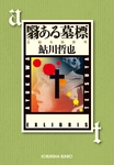 翳(かげ)ある墓標-電子書籍