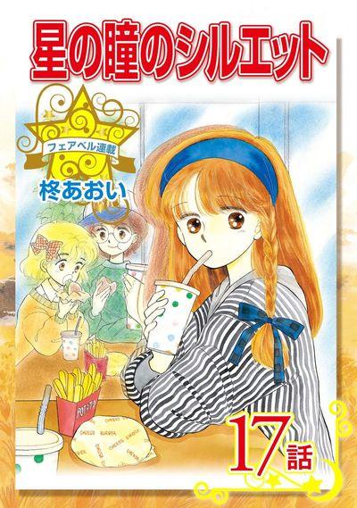 星の瞳のシルエット『フェアベル連載』 (17)-電子書籍