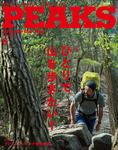PEAKS 2016年6月号 No.79-電子書籍