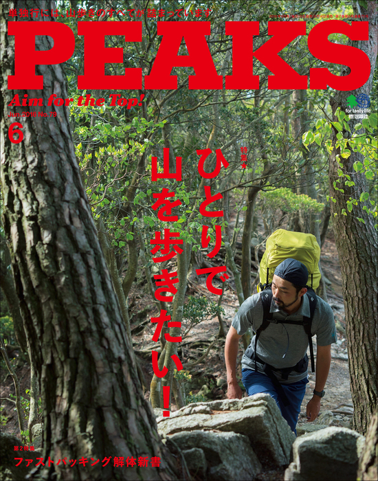 PEAKS 2016年6月号 No.79拡大写真