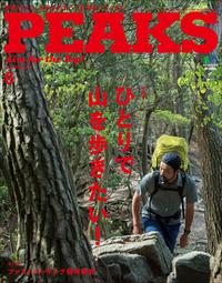 PEAKS 2016年6月号 No.79