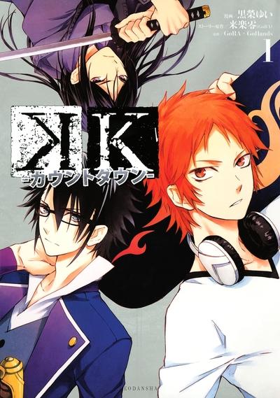 K ―カウントダウン―(1)-電子書籍
