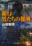 銀行 男たちの報酬-電子書籍