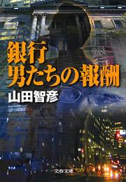 銀行 男たちの報酬-電子書籍-拡大画像