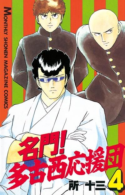 名門!多古西応援団(4)-電子書籍