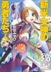 ソード・ワールド2.0リプレイ 新米女神の勇者たち4-電子書籍