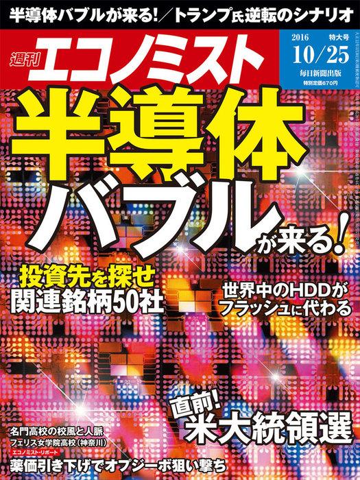 週刊エコノミスト (シュウカンエコノミスト) 2016年10月25日号-電子書籍-拡大画像