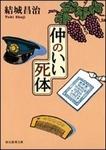 仲のいい死体 郷原部長刑事シリーズ3-電子書籍