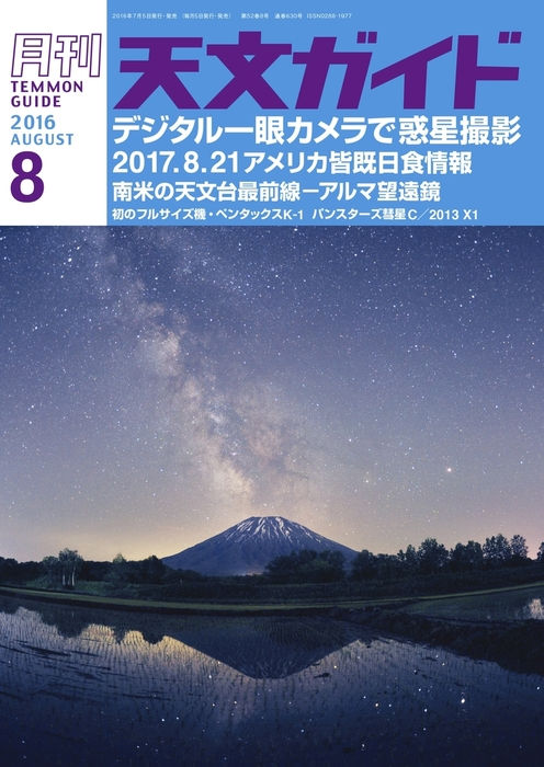天文ガイド2016年8月号拡大写真