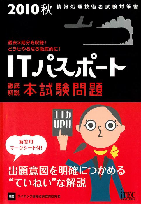 2010秋 徹底解説ITパスポート本試験問題-電子書籍-拡大画像